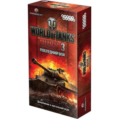 Настольная игра «World of Tanks: Rush 3. Последний Бой»