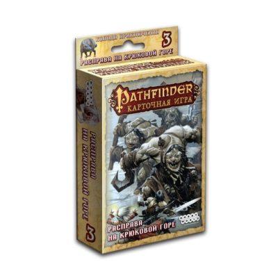 """Настольная игра """"Pathfinder. Карточная игра. Расправа на Крюковой горе (дополнение 3)"""""""