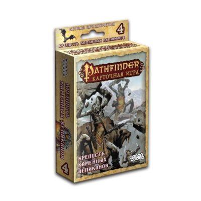 """Настольная игра """"Pathfinder. Карточная игра. Крепость каменных великанов (дополнение 4)"""""""