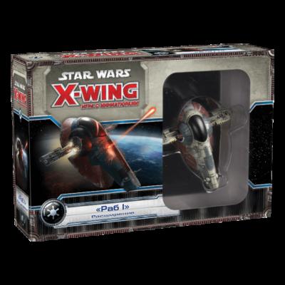 """Настольная игра """"Star Wars: X-Wing. Расширение «Раб I»"""""""