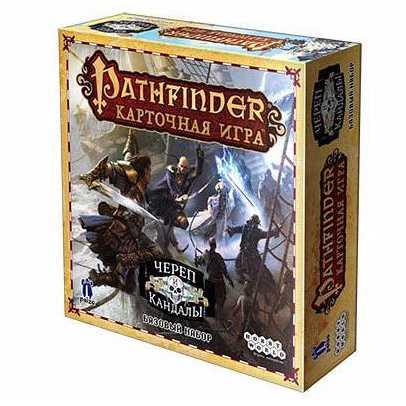 """Настольная игра """"Pathfinder. Карточная игра: Череп и Кандалы"""""""