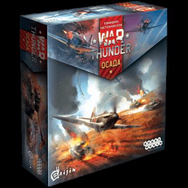"""Настольная игра """"War Thunder: Осада"""""""