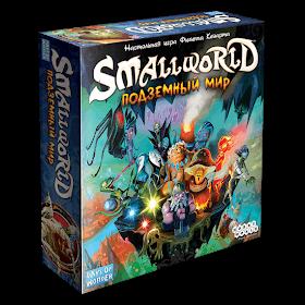 """Настольная игра """"Small World: Подземный мир"""""""